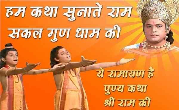 Ye Ramayan Hai Punya Katha Shri Ram Ki Lyrics