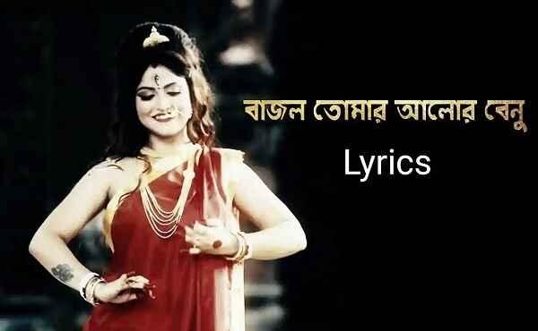 Bajlo Tomar Alor Benu Song Lyrics