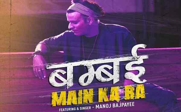 Bombai Mein Ka Ba Lyrics