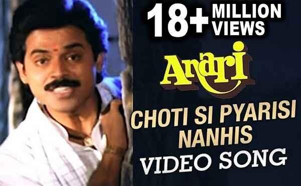 Chotisi Pyarisi Nanhisi Song Lyrics