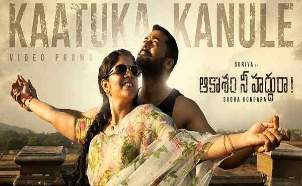 Katuka Kannula Song Lyrics