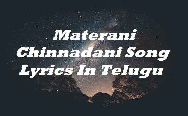 Materani Chinnadani Song Lyrics In Telugu