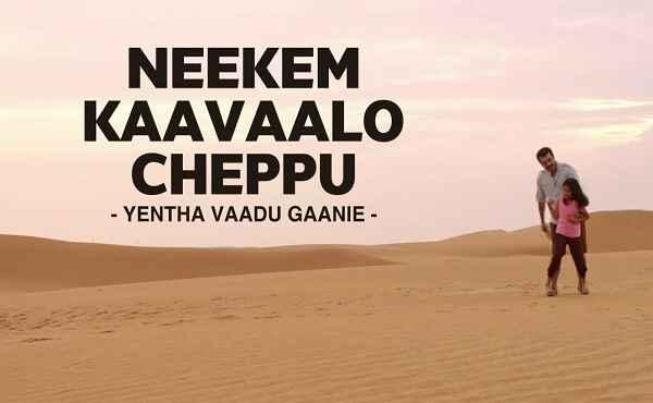 Neekem Kaavaalo Cheppu Song Lyrics