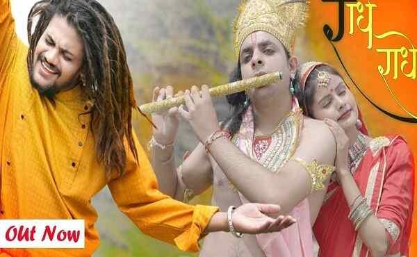 Radhe Radhe Radhe Bol Mana Lyrics