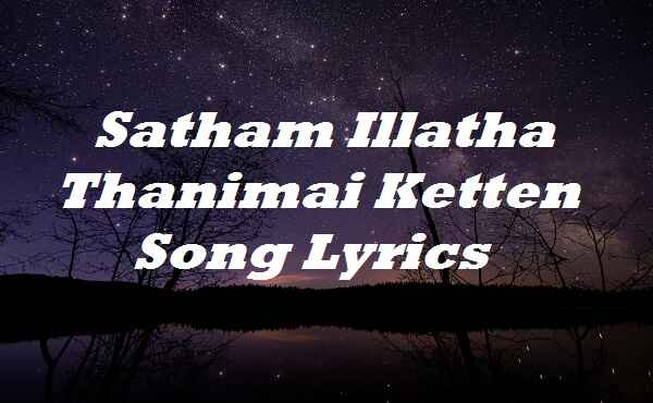 Satham Illatha Thanimai Ketten Song Lyrics