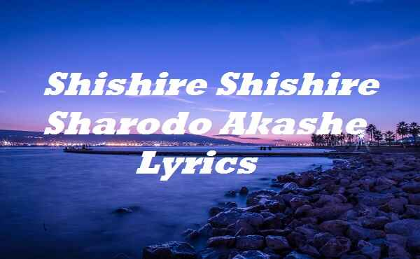 Shishire Shishire Sharodo Akashe Lyrics