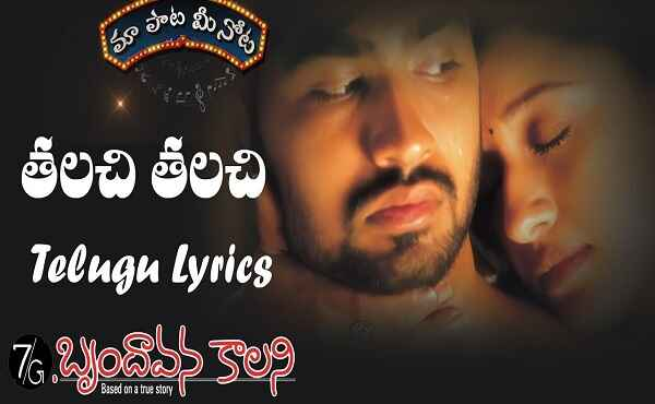 Thalachi Thalachi Song Lyrics