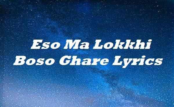 Eso Ma Lokkhi Boso Ghare Lyrics
