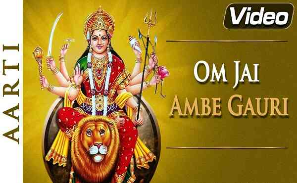 Om Jai Ambe Gauri Lyrics