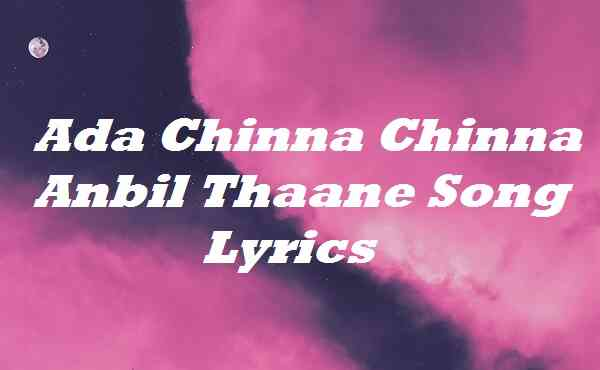 Ada Chinna Chinna Anbil Thaane Song Lyrics