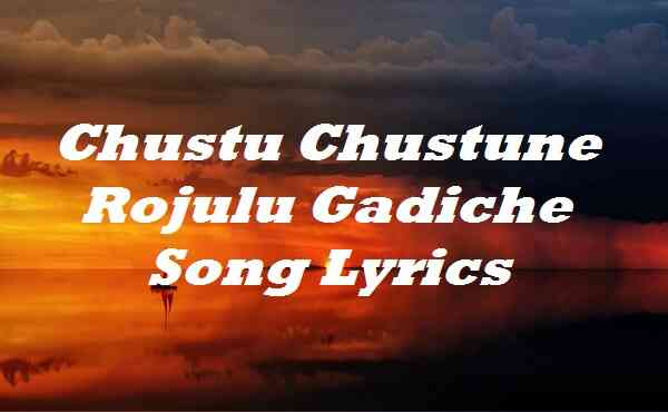 Chustu Chustune Rojulu Gadiche Song Lyrics