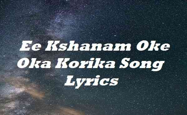 Ee Kshanam Oke Oka Korika Song Lyrics