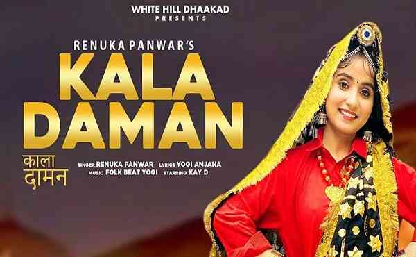 Kala Daman Lyrics Renuka Panwar