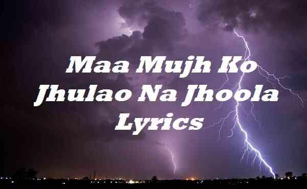 Maa Mujh Ko Jhulao Na Jhoola Lyrics