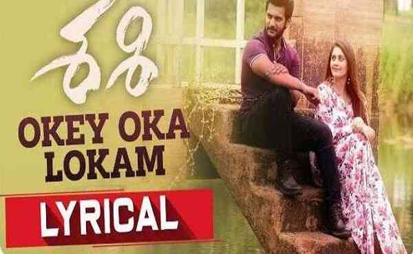 Oke Oka Lokam Song Lyrics