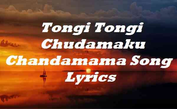 Tongi Tongi Chudamaku Chandamama Song Lyrics