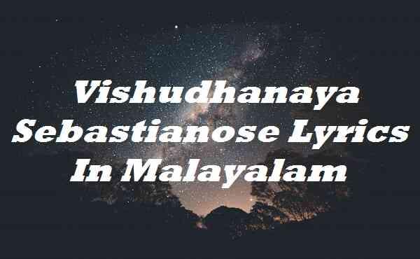 Vishudhanaya Sebastianose Lyrics In Malayalam