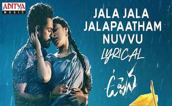 Jala Jala Jalapaatham Nuvvu Lyrics