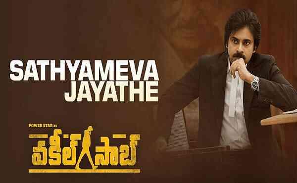 Sathyameva Jayathe Lyrics