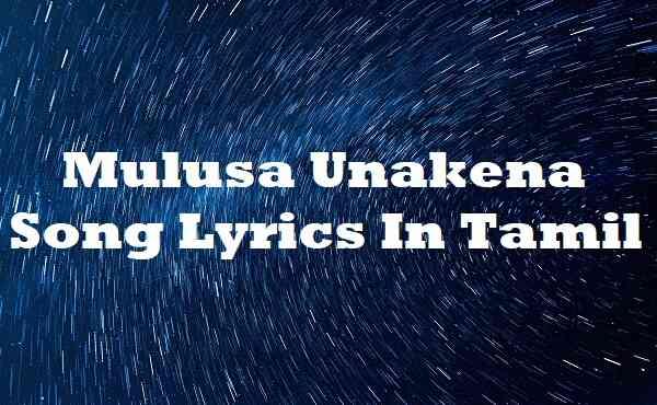 Mulusa Unakena Song Lyrics In Tamil