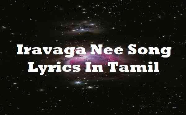 Iravaga Nee Song Lyrics In Tamil