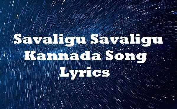 Savaligu Savaligu Kannada Song Lyrics