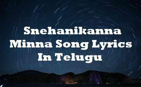Snehanikanna Minna Song Lyrics In Telugu