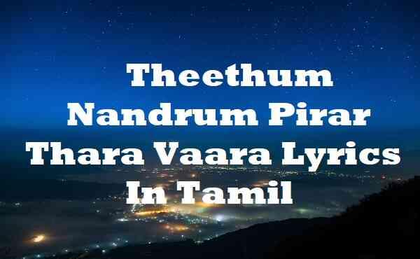 Theethum Nandrum Pirar Thara Vaara Lyrics In Tamil